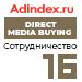 Рейтинг сотрудничества в Direct Media Buying (AdIndex) — 16 место