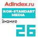 Рейтинг знания в Non-standart Media (AdIndex) — 26 место