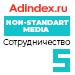 Рейтинг сотрудничества в Non-standart Media (AdIndex) — 5 место