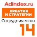 Рейтинг сотрудничества в Креатив и стратегия (AdIndex) — 14 место