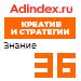 Рейтинг знания в Креатив и стратегия (AdIndex) — 36 место