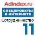 Рейтинг сотрудничества в Спецпроекты в интернете (AdIndex) — 11 место