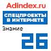 Рейтинг знания в Спецпроекты в интернете (AdIndex) — 26 место
