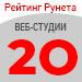 """Рейтинг веб-студий (""""Рейтинг Рунета"""") — 20 место"""
