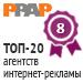 ТОП-20 агентств интернет-рекламы 2013 (AllAdvertising.ru) - 8 место