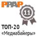 "ТОП-20 агентств в рубрике ""Медиабайеры 2013"" (AllAdvertising.ru) - 11 место"