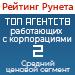 Рейтинг агентств, работающих с корпорациями (Рейтинг Рунета) / Средний ценовой сегмент — 2 место
