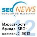 12 место в рейтинге «Известность бренда SEO-компаний 2013»