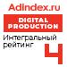 Интегральный рейтинг в Digital Production (AdIndex) — 4 место