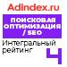 Интегральный рейтинг в SEO (AdIndex) — 4 место