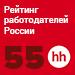 Рейтинг работодателей России 2019 (HeadHunter) - 55 место