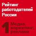 Рейтинг работодателей России 2019 (HeadHunter) / Медиа, маркетинг, реклама — 1 место