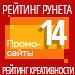 Рейтинг креативности (Рейтинг Рунета) / Промо-сайты — 14 место