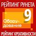 Рейтинг креативности (Рейтинг Рунета) / Оборудование — 9 место