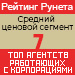 Рейтинг агентств, работающих с корпорациями (Рейтинг Рунета) / Средний ценовой   сегмент — 7 место
