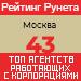Рейтинг агентств, работающих с корпорациями (Рейтинг Рунета) / Москва — 43 место