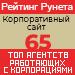 Рейтинг агентств, работающих с корпорациями (Рейтинг Рунета) / Корпоративный сайт — 65 место