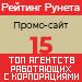 Рейтинг агентств, работающих с корпорациями (Рейтинг Рунета) / Промо-сайт — 15 место