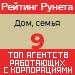Рейтинг агентств, работающих с корпорациями (Рейтинг Рунета) / Дом, семья — 9 место
