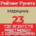 Рейтинг агентств, работающих с корпорациями (Рейтинг Рунета) / Медицина — 23 место