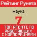 Рейтинг агентств, работающих с корпорациями (Рейтинг Рунета) / Наука — 7 место