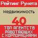 Рейтинг агентств, работающих с корпорациями (Рейтинг Рунета) / Недвижимость — 40 место