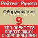 Рейтинг агентств, работающих с корпорациями (Рейтинг Рунета) / Оборудование — 9 место
