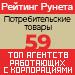Рейтинг агентств, работающих с корпорациями (Рейтинг Рунета) / Потребительские товары — 59 место