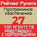 Рейтинг агентств, работающих с корпорациями (Рейтинг Рунета) / Программное   обеспечение — 27 место