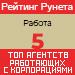 Рейтинг агентств, работающих с корпорациями (Рейтинг Рунета) / Работа — 5 место