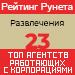 Рейтинг агентств, работающих с корпорациями (Рейтинг Рунета) / Развлечения — 23 место