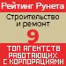 Рейтинг агентств, работающих с корпорациями (Рейтинг Рунета) / Строительство и ремонт — 9 место