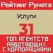 Рейтинг агентств, работающих с корпорациями (Рейтинг Рунета) / Услуги — 31 место