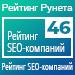 Рейтинг SEO-компаний (Рейтинг Рунета) — 46 место