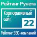 Рейтинг SEO-компаний (Рейтинг Рунета) / Корпоративный сайт — 22 место