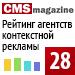 Рейтинг агентств контекстной рекламы 2013 (CMSmagazine) — 28 место