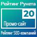 Рейтинг SEO-компаний (Рейтинг Рунета) / Промо-сайт — 20 место