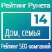 Рейтинг SEO-компаний (Рейтинг Рунета) / Дом, семья — 14 место