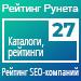 Рейтинг SEO-компаний (Рейтинг Рунета) / Каталоги, рейтинги — 27 место