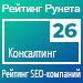 Рейтинг SEO-компаний (Рейтинг Рунета) / Консалтинг — 26 место