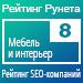 Рейтинг SEO-компаний (Рейтинг Рунета) / Мебель и интерьер — 8 место