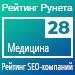 Рейтинг SEO-компаний (Рейтинг Рунета) / Медицина — 28 место