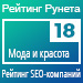 Рейтинг SEO-компаний (Рейтинг Рунета) / Мода и красота — 18 место
