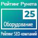 Рейтинг SEO-компаний (Рейтинг Рунета) / Оборудование — 25 место