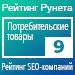 Рейтинг SEO-компаний (Рейтинг Рунета) / Потребительские товары — 9 место