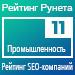 Рейтинг SEO-компаний (Рейтинг Рунета) / Промышленность — 11 место