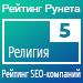 Рейтинг SEO-компаний (Рейтинг Рунета) / Религия — 5 место
