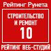 Рейтинг веб-студий (Рейтинг Рунета) / Строительство и ремонт — 10 место