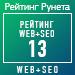 Рейтинг WEB+SEO (Рейтинг Рунета) — 13 место