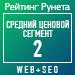 Рейтинг WEB+SEO (Рейтинг Рунета)  / Средний ценовой сегмент — 2 место